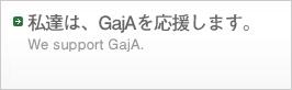 GajAを応援します