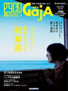 GajA062表紙