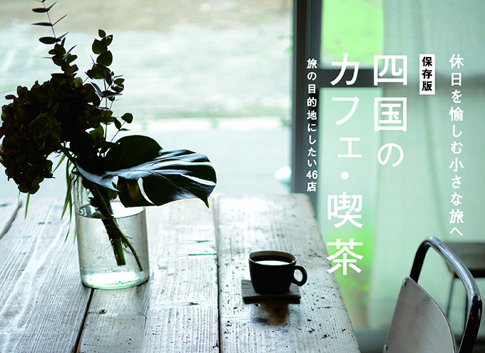 保存版 四国のカフェ・喫茶