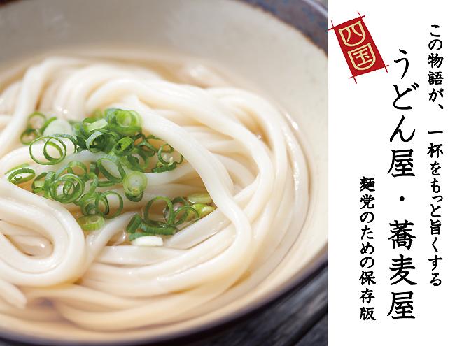 麺党のための保存版 四国のうどん屋・蕎麦屋
